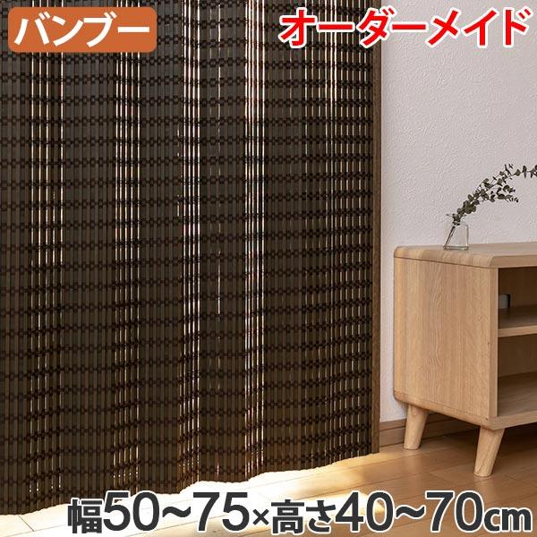 値引きする 竹 カーテン サイズオーダー B-1540 ニュアンス 幅50~75×高さ40~70 ( 送料無料 バンブーカーテン 目隠し 間仕切り バンブー カーテン シェード 日よけ すだれ 仕切り 天然素材 おしゃれ 和室 洋室 ), ソサイアティ&ソル03 a5f99bc2