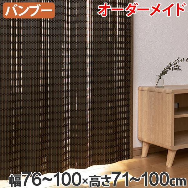 竹 カーテン サイズオーダー B-1540 ニュアンス 幅76~100×高さ71~100 ( 送料無料 バンブーカーテン 目隠し 間仕切り バンブー カーテン シェード 日よけ すだれ 仕切り 天然素材 おしゃれ 和室 洋室 )