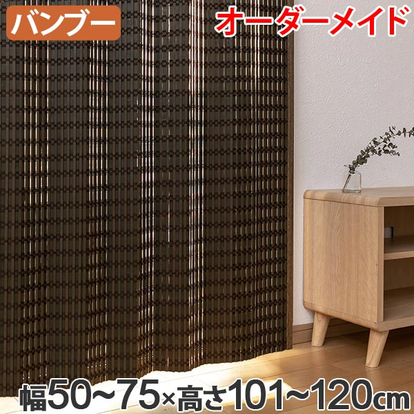 竹 カーテン サイズオーダー B-1540 ニュアンス 幅50~75×高さ101~120 ( 送料無料 バンブーカーテン 目隠し 間仕切り バンブー カーテン シェード 日よけ すだれ 仕切り 天然素材 おしゃれ 和室 洋室 )