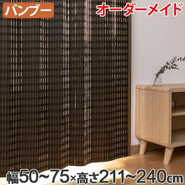 竹 カーテン サイズオーダー B-1540 ニュアンス 幅50~75×高さ211~240 ( 送料無料 バンブーカーテン 目隠し 間仕切り バンブー カーテン シェード 日よけ すだれ 仕切り 天然素材 おしゃれ 和室 洋室 )