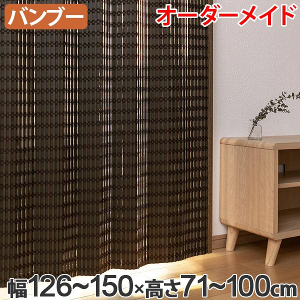 竹 カーテン サイズオーダー B-1540 ニュアンス 幅126~150×高さ71~100 ( 送料無料 バンブーカーテン 目隠し 間仕切り バンブー カーテン シェード 日よけ すだれ 仕切り 天然素材 おしゃれ 和室 洋室 )