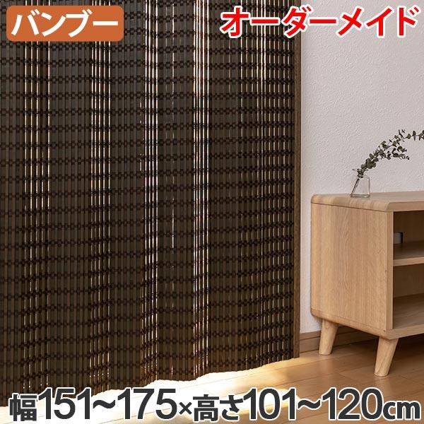 竹 カーテン サイズオーダー B-1540 ニュアンス 幅151~175×高さ101~120 ( 送料無料 バンブーカーテン 目隠し 間仕切り バンブー カーテン シェード 日よけ すだれ 仕切り 天然素材 おしゃれ 和室 洋室 )