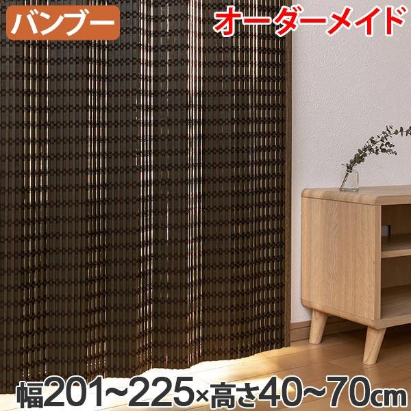 竹 カーテン サイズオーダー B-1540 ニュアンス 幅201~225×高さ40~70 ( 送料無料 バンブーカーテン 目隠し 間仕切り バンブー カーテン シェード 日よけ すだれ 仕切り 天然素材 おしゃれ 和室 洋室 )