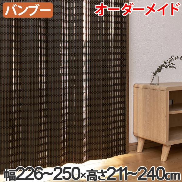竹 カーテン サイズオーダー B-1540 ニュアンス 幅226~250×高さ211~240 ( 送料無料 バンブーカーテン 目隠し 間仕切り バンブー カーテン シェード 日よけ すだれ 仕切り 天然素材 おしゃれ 和室 洋室 )