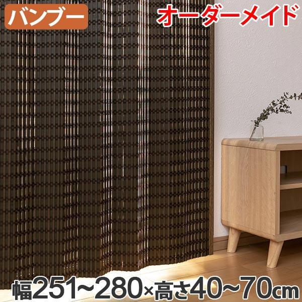 竹 カーテン サイズオーダー B-1540 ニュアンス 幅251~280×高さ40~70 ( 送料無料 バンブーカーテン 目隠し 間仕切り バンブー カーテン シェード 日よけ すだれ 仕切り 天然素材 おしゃれ 和室 洋室 )