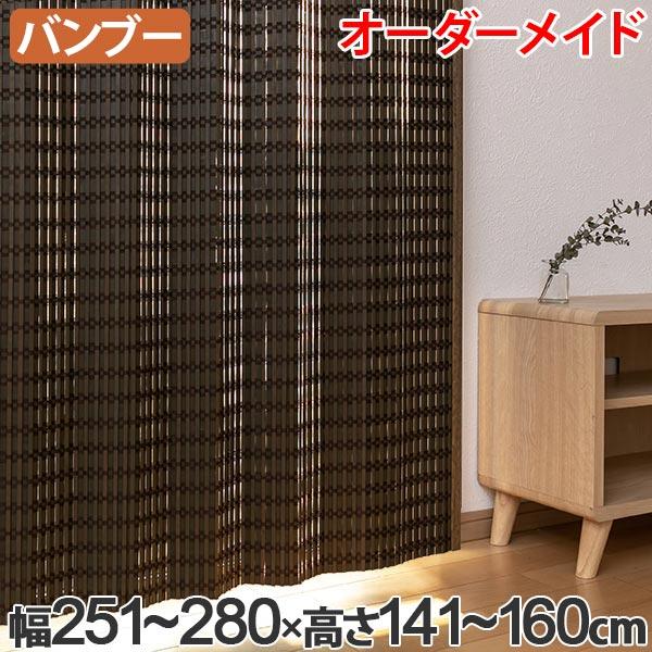 竹 カーテン サイズオーダー B-1540 ニュアンス 幅251~280×高さ141~160 ( 送料無料 バンブーカーテン 目隠し 間仕切り バンブー カーテン シェード 日よけ すだれ 仕切り 天然素材 おしゃれ 和室 洋室 )