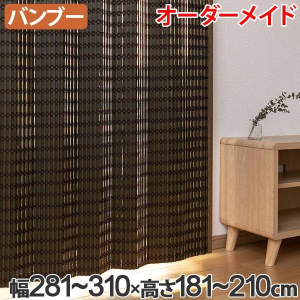 竹 カーテン サイズオーダー B-1540 ニュアンス 幅281~310×高さ181~210 ( 送料無料 バンブーカーテン 目隠し 間仕切り バンブー カーテン シェード 日よけ すだれ 仕切り 天然素材 おしゃれ 和室 洋室 )