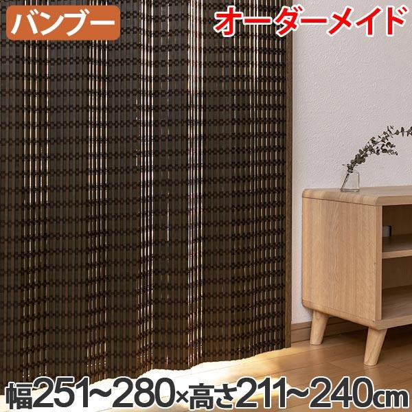 竹 カーテン サイズオーダー B-1540 ニュアンス 幅251~280×高さ211~240 ( 送料無料 バンブーカーテン 目隠し 間仕切り バンブー カーテン シェード 日よけ すだれ 仕切り 天然素材 おしゃれ 和室 洋室 )