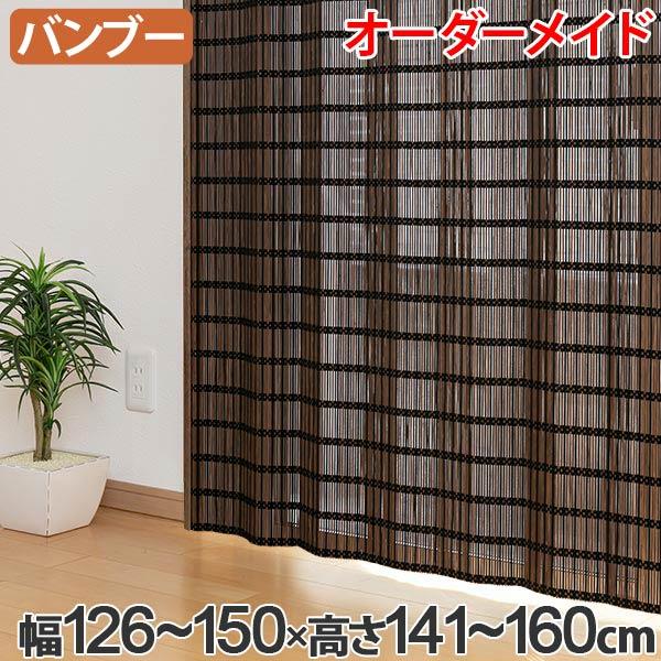 竹 カーテン サイズオーダー B-1520 スクエア 幅126~150×高さ141~160 ( 送料無料 バンブーカーテン 目隠し 間仕切り バンブー カーテン シェード 日よけ すだれ 仕切り 天然素材 おしゃれ 和室 洋室 )