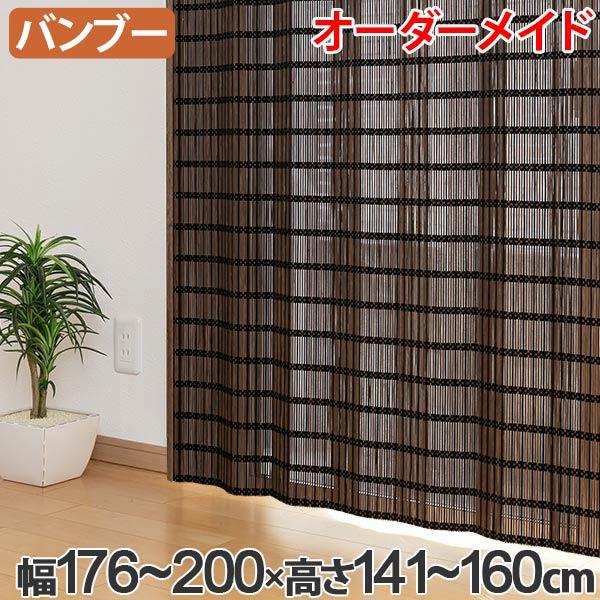 竹 カーテン サイズオーダー B-1520 スクエア 幅176~200×高さ141~160 ( 送料無料 バンブーカーテン 目隠し 間仕切り バンブー カーテン シェード 日よけ すだれ 仕切り 天然素材 おしゃれ 和室 洋室 )