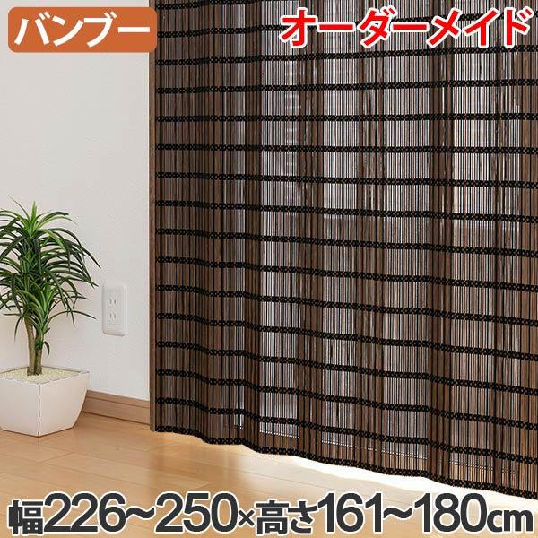竹 カーテン サイズオーダー B-1520 スクエア 幅226~250×高さ161~180 ( 送料無料 バンブーカーテン 目隠し 間仕切り バンブー カーテン シェード 日よけ すだれ 仕切り 天然素材 おしゃれ 和室 洋室 )