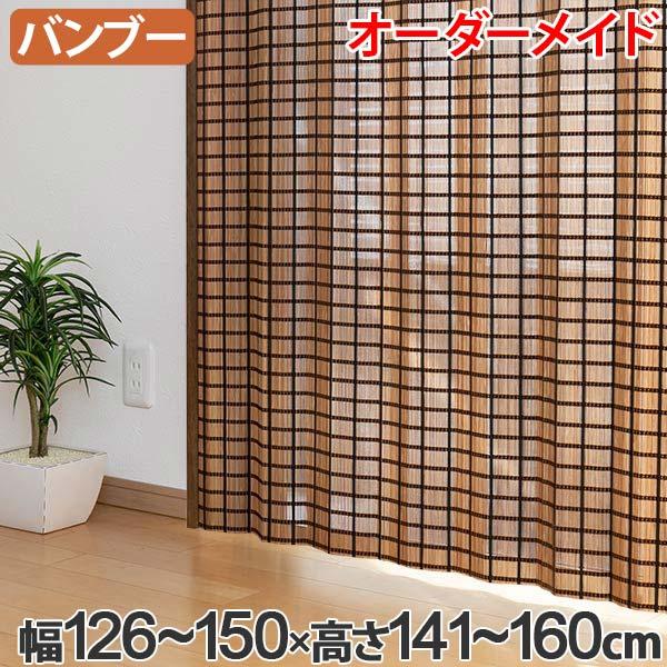 竹 カーテン サイズオーダー B-1530 ビレッジ 幅126~150×高さ141~160 ( 送料無料 バンブーカーテン 目隠し 間仕切り バンブー カーテン シェード 日よけ すだれ 仕切り 天然素材 おしゃれ 和室 洋室 )