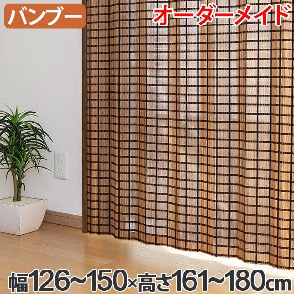 竹 カーテン サイズオーダー B-1530 ビレッジ 幅126~150×高さ161~180 ( 送料無料 バンブーカーテン 目隠し 間仕切り バンブー カーテン シェード 日よけ すだれ 仕切り 天然素材 おしゃれ 和室 洋室 )