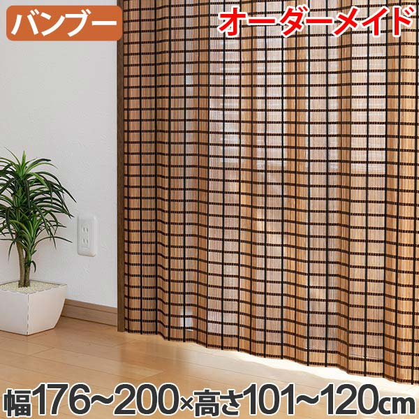 竹 カーテン サイズオーダー B-1530 ビレッジ 幅176~200×高さ101~120 ( 送料無料 バンブーカーテン 目隠し 間仕切り バンブー カーテン シェード 日よけ すだれ 仕切り 天然素材 おしゃれ 和室 洋室 )