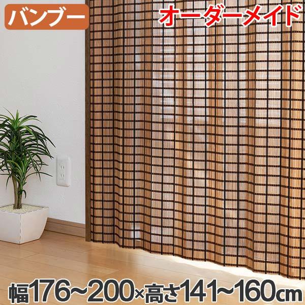 竹 カーテン サイズオーダー B-1530 ビレッジ 幅176~200×高さ141~160 ( 送料無料 バンブーカーテン 目隠し 間仕切り バンブー カーテン シェード 日よけ すだれ 仕切り 天然素材 おしゃれ 和室 洋室 )