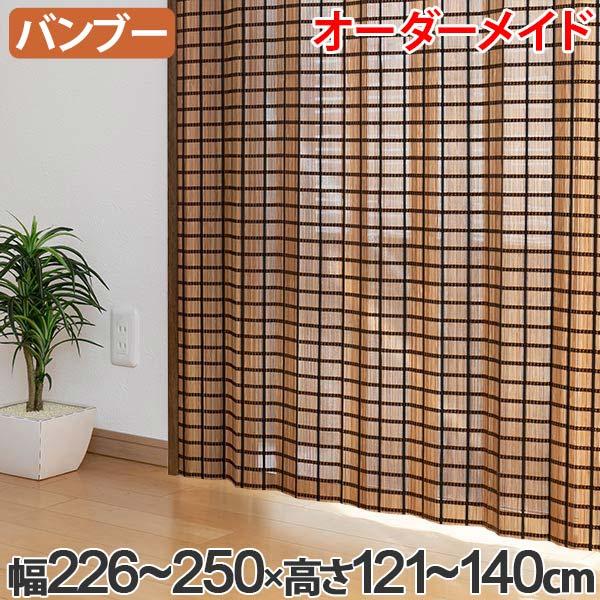 竹 カーテン サイズオーダー B-1530 ビレッジ 幅226~250×高さ121~140 ( 送料無料 バンブーカーテン 目隠し 間仕切り バンブー カーテン シェード 日よけ すだれ 仕切り 天然素材 おしゃれ 和室 洋室 )