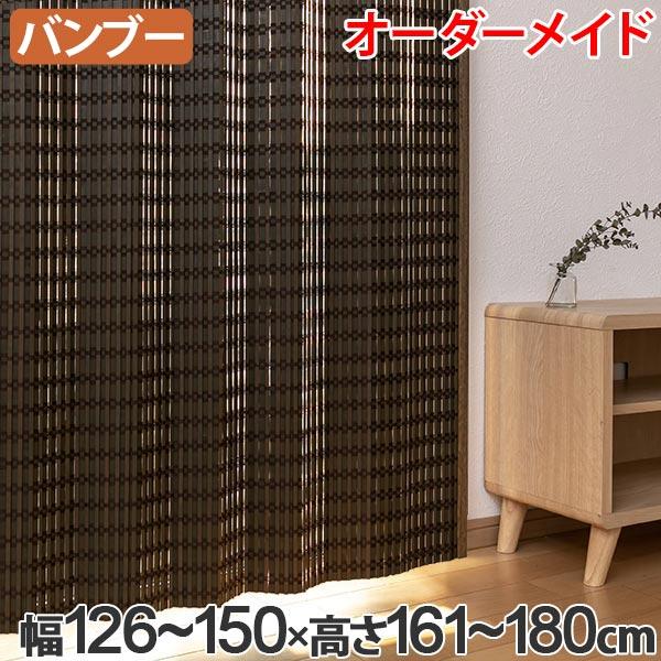 竹 カーテン サイズオーダー B-1540 ニュアンス 幅126~150×高さ161~180 ( 送料無料 バンブーカーテン 目隠し 間仕切り バンブー カーテン シェード 日よけ すだれ 仕切り 天然素材 おしゃれ 和室 洋室 )