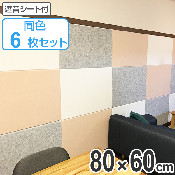 吸音材 吸音パネル 防音フェルトボード ( +吸音 ) フェルメノン 80×60cm 6枚セット 防音 吸音 遮音 ( 送料無料 パネル ボード 吸音ボード 壁 壁面 天井 床 壁に貼る 防音材 騒音 対策 フェルト 防音パネル 遮音シート DIY 簡単 )