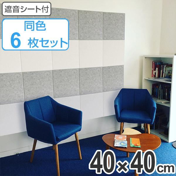 吸音材 吸音パネル 防音フェルトボード ( +吸音 ) フェルメノン 40×40cm 6枚セット 防音 吸音 遮音 ( 送料無料 パネル ボード 吸音ボード 壁 壁面 天井 床 壁に貼る 防音材 騒音 対策 フェルト 防音パネル 遮音シート DIY 簡単 )