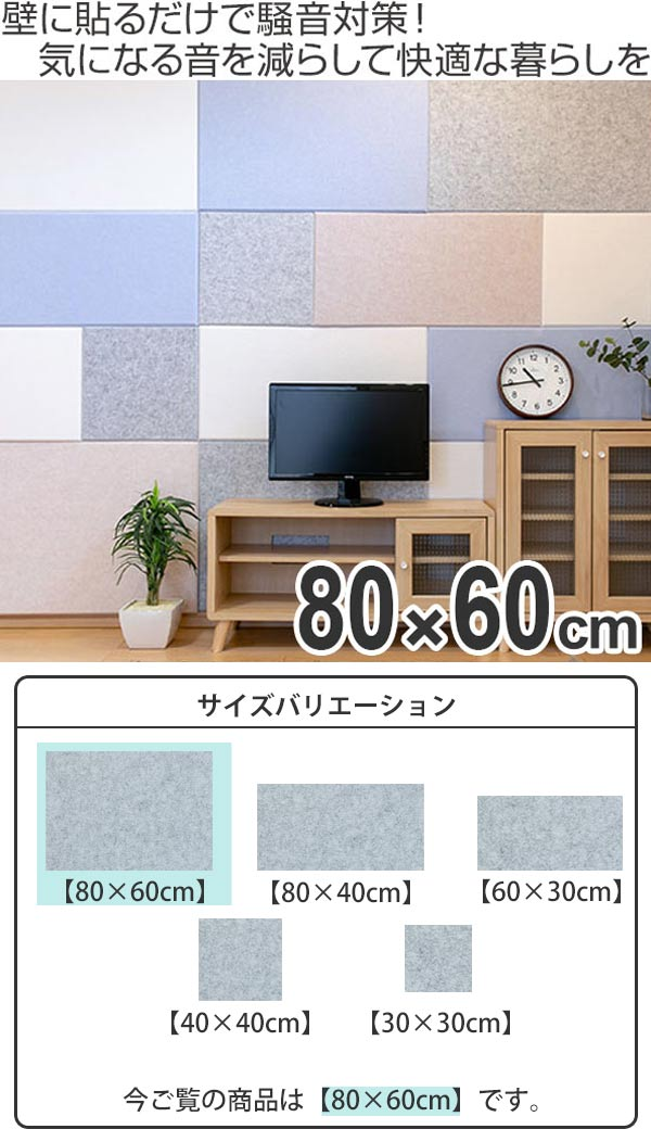 Sound absorption material acoustic absorption パネルフェルメノン 45 degrees cut  80*60cm acoustic absorption soundproofing (acoustic