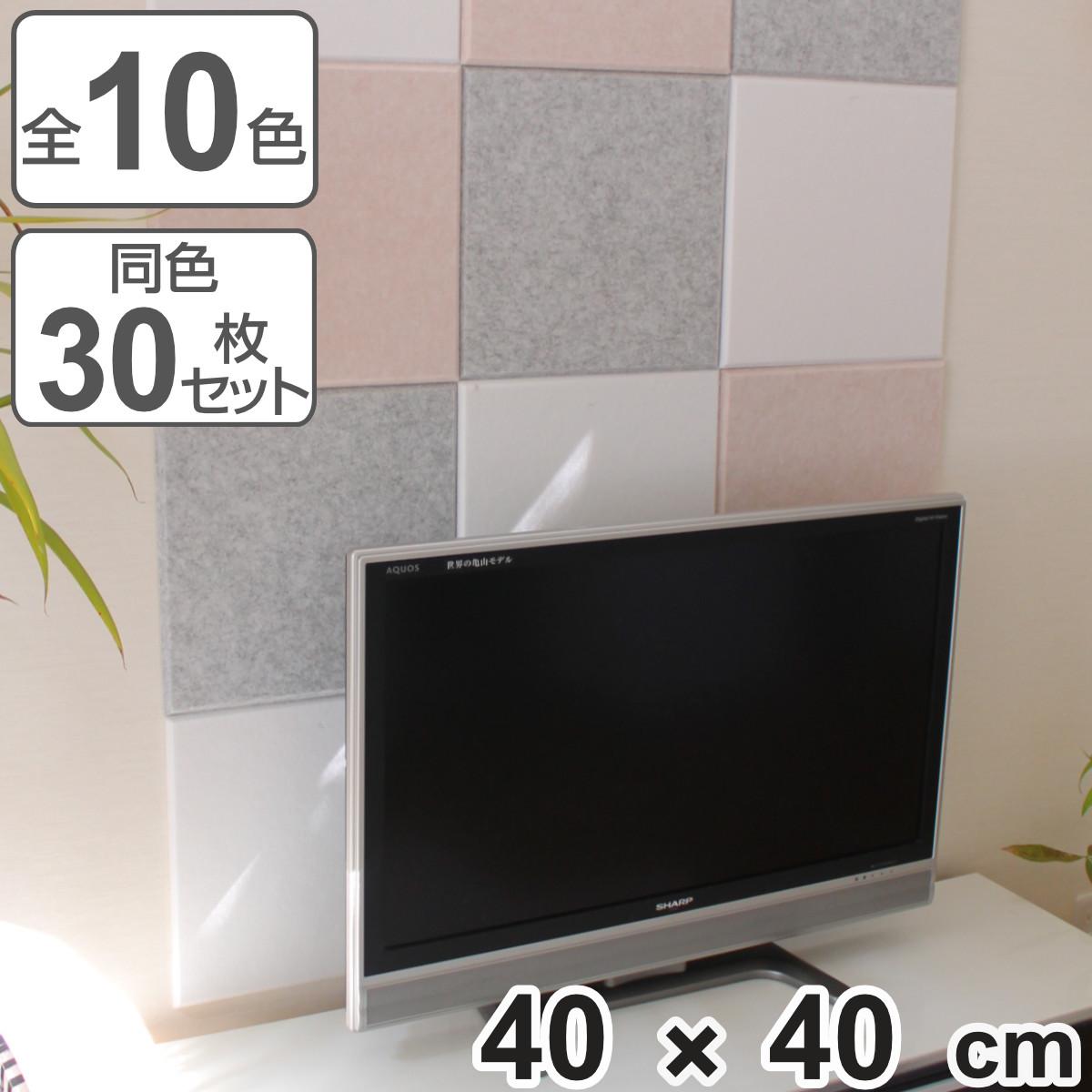 吸音パネル フェルメノン 40x40cm 45度カットタイプ 30枚セット ( 送料無料 防音 吸音 パネル ボード 防音材 吸音材 騒音対策 インテリア 壁 フェルト シート )