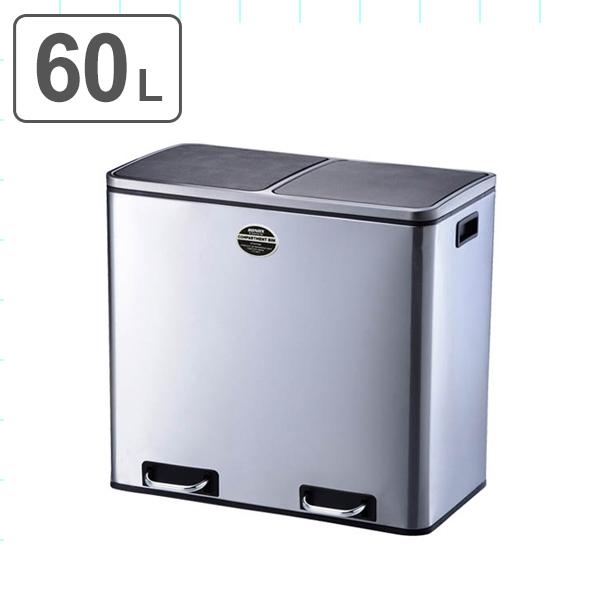 ダルトン DULTON ゴミ箱 コンパートメントビン 60L ステンレス ( 送料無料 分別 ごみ箱 キッチン ステンレス製 ふた付き ペダル ステンレス ごみばこ ダストボックス おしゃれ カウンター下 2分別 インナーボックス 60 リットル )