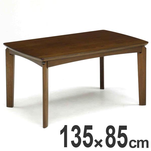 家具調こたつ テーブルこたつ ハイタイプ 幅135cm ( 送料無料 コタツ 炬燵 テーブル 長方形 ダイニング 木目 木製 UV塗装 無段階温度調節 ハロゲンランプ コントローラー センターテーブル )