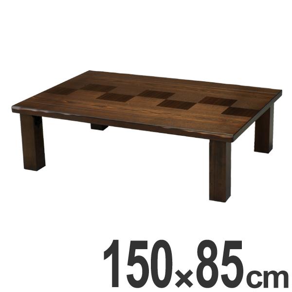 座卓 市松(いちまつ) 幅150cm ( 送料無料 テーブル センターテーブル リビングテーブル 座たく ちゃぶ台 リビング ダイニング ダイニングテーブル 机 つくえ 天然木 )