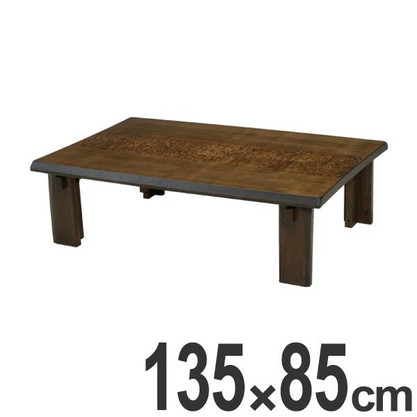座卓 ソルト 幅135cm ( 送料無料 テーブル センターテーブル リビングテーブル 座たく ちゃぶ台 リビング ダイニング ダイニングテーブル 机 つくえ 天然木 )