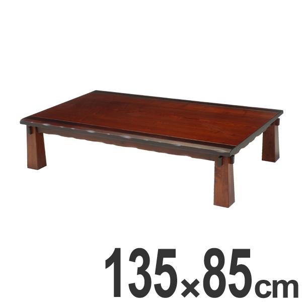 座卓 大江戸(おおえど) 幅135cm ( 送料無料 テーブル センターテーブル リビングテーブル 座たく ちゃぶ台 リビング ダイニング ダイニングテーブル 机 つくえ 天然木 )