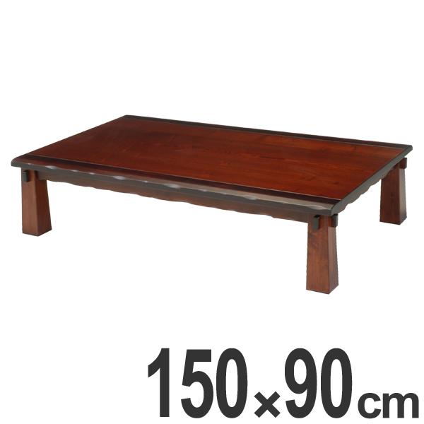 座卓 大江戸(おおえど) 幅150cm ( 送料無料 テーブル センターテーブル リビングテーブル 座たく ちゃぶ台 リビング ダイニング ダイニングテーブル 机 つくえ 天然木 )