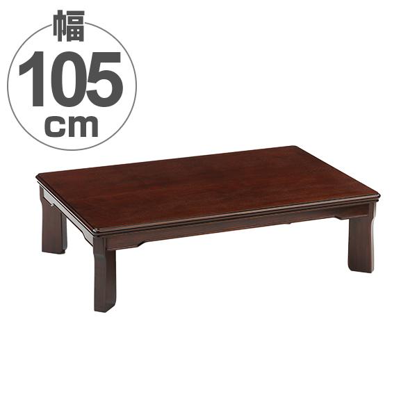 座卓 ローテーブル 折れ脚 突板 すり漆仕上げ 道後 幅105cm ( 送料無料 テーブル ちゃぶ台 リビングテーブル センターテーブル 机 つくえ 和風テーブル 座卓テーブル 折りたたみテーブル 折りたたみ 木製 タモ )