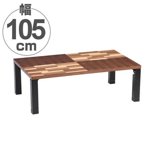 座卓 ローテーブル 折れ脚 天然木 突板仕上げ ティラミス 幅105cm ( 送料無料 テーブル ちゃぶ台 リビングテーブル センターテーブル 机 つくえ 和風テーブル 座卓テーブル 折りたたみ 折りたたみテーブル 木製 ウォールナット )