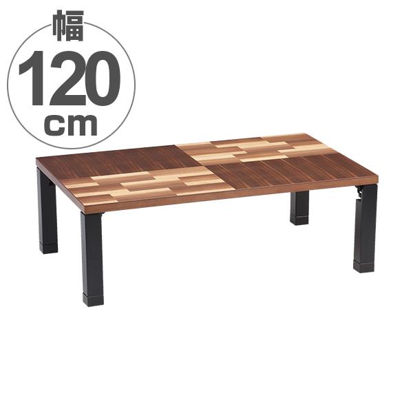 座卓 ローテーブル 折れ脚 天然木 突板仕上げ ティラミス 幅120cm ( 送料無料 テーブル ちゃぶ台 リビングテーブル センターテーブル 机 つくえ 和風テーブル 座卓テーブル 折りたたみ 折りたたみテーブル 木製 ウォールナット )
