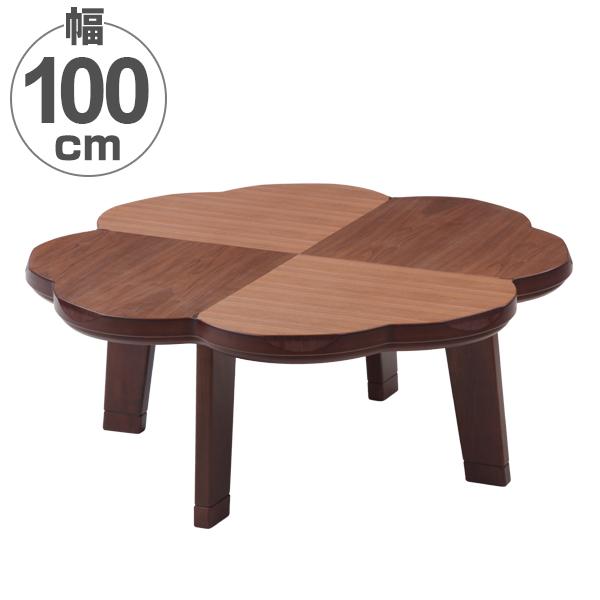 家具調こたつ 座卓 円型 天然木 突板仕上げ ニュークローバー 直径100cm ウォールナット ( 送料無料 こたつ コタツ コタツテーブル ローテーブル リビングテーブル 食卓 こたつ本体 木製 クローバー型 )