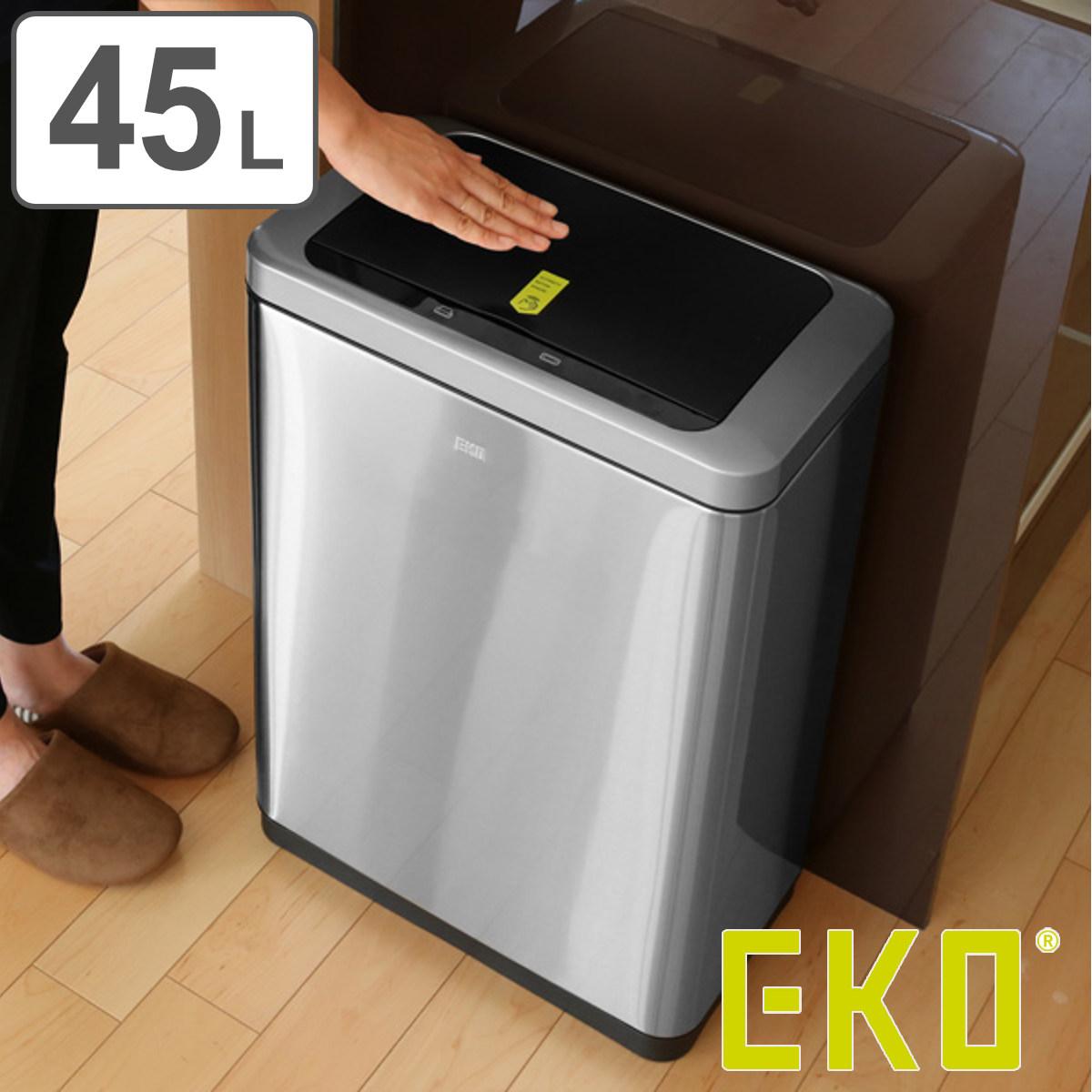 ゴミ箱 ふた付 EKO ブラヴィア センサービン 45L ( 送料無料 ごみ箱 ダストボックス センサー ステンレス シンプル スリム インナー付き 洗える おしゃれ )