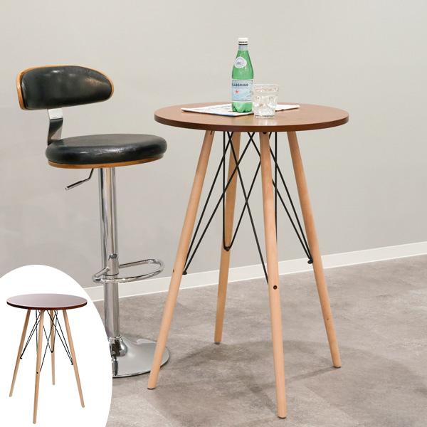 カウンターテーブル 丸テーブル 木目調 ミッドセンチュリー KNOX ( 送料無料 完成品 ハイテーブル テーブル バーテーブル 机 円形 丸型 丸テーブル コーヒーテーブル カフェテーブル 60cm 60センチ 天然木 )