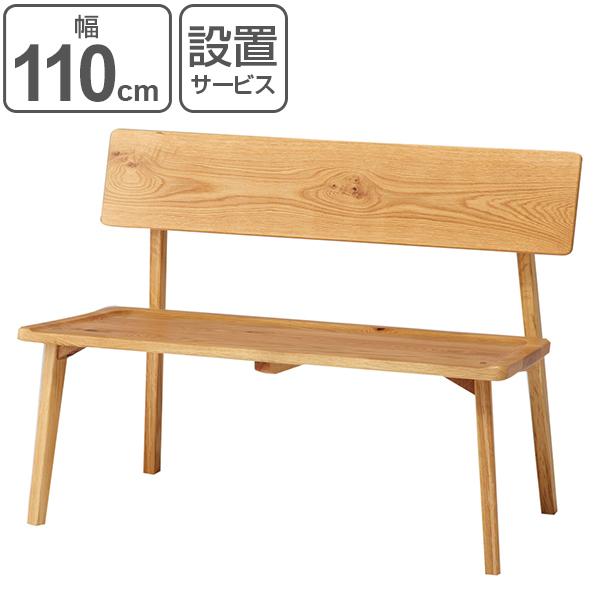 ダイニングベンチ 背付 北欧風 天然木 オーク無垢材 幅110cm ( 送料無料 ベンチ チェア ダイニングチェア チェアー イス いす 椅子 ダイニング 食卓 食卓椅子 背もたれ オーク 無垢材 木製 木目 北欧 ナチュラル 幅110 110cm )