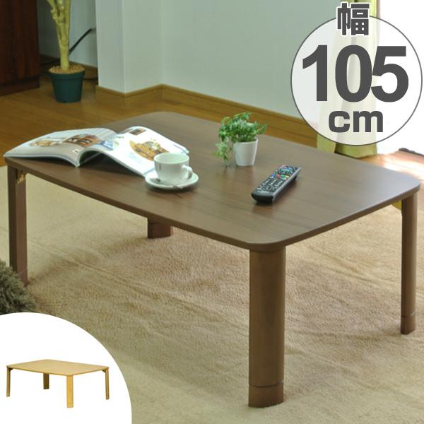ローテーブル 折りたたみ 座卓 継脚付 幅105cm ( 送料無料 完成品 テーブル 机 つくえ コーヒーテーブル センターテーブル 折れ足テーブル 折れあし おりたたみ 105cm 105 コンパクト )