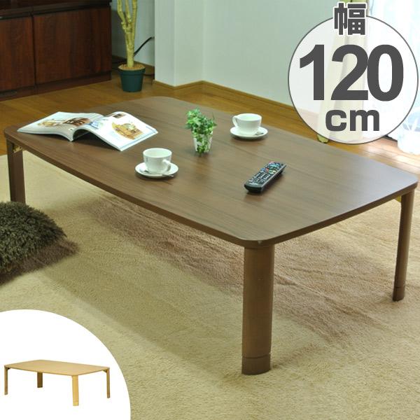 ローテーブル 折りたたみ 座卓 継脚付 幅120cm ( 送料無料 完成品 テーブル 机 つくえ コーヒーテーブル センターテーブル 折れ足テーブル 折れあし おりたたみ 120cm 120 コンパクト )