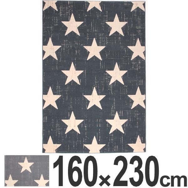 ラグ カーペット ウィルトン CANVAS スター 160×230cm ( 送料無料 ラグマット 絨毯 じゅうたん 2畳 ラグカーペット 柄 星 星柄 ウィルトン織り インテリア ブルックリン カジュアル ヴィンテージ風 ビンテージ風 塩系 男前 )