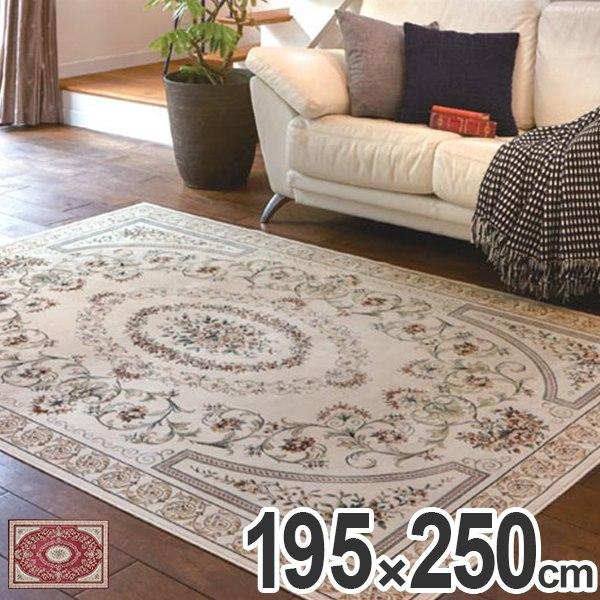 高級感 絨毯 ラグマット 送料無料 ( 195×250cm ロイヤルパレス