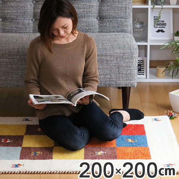 ラグ 2畳 200×200cm 手織り マット インテリアマット ギャッベ D3 ( 送料無料 ラグマット ギャベ じゅうたん ウール 厚手 絨毯 保温効果 防音対策 快適 リビング 長方形 床暖房 四角 室内 GABBEH 2帖 200 200 )