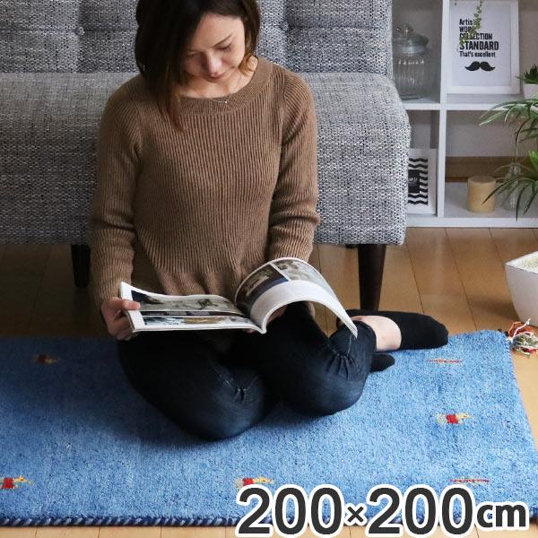 ラグ 2畳 200×200cm 手織り マット インテリアマット ギャッベ D10 ( 送料無料 ラグマット ギャベ じゅうたん ウール 厚手 絨毯 保温効果 防音対策 快適 リビング 長方形 床暖房 四角 室内 GABBEH 2帖 200 200 )