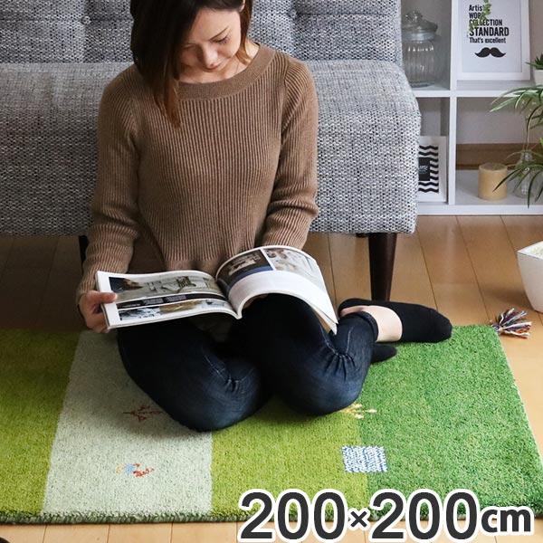 ラグ 2畳 200×200cm 手織り マット インテリアマット ギャッベ D15 ( 送料無料 ラグマット ギャベ じゅうたん ウール 厚手 絨毯 保温効果 防音対策 快適 リビング 長方形 床暖房 四角 室内 GABBEH 2帖 200 200 )