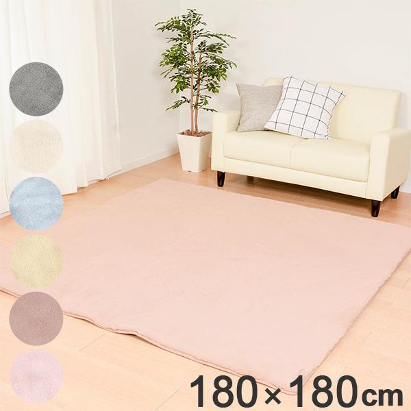 ラグ マット ラパン 180×180cm ( 送料無料 ラグマット カーペット 絨毯 なめらか ふわふわ リビング 居間 じゅうたん 厚手 おしゃれ やわらか ホットカーペット対応 床暖房対応 )