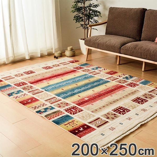ラグ トルコ製ウィルトンラグ RAKKAS ヴィフ 200×250cm ( 送料無料 ラグマット カーペット 絨毯 ウィルトン織り リビング 居間 絨毯 マット おしゃれ 丈夫 やわらか 長方形 折りたためる )