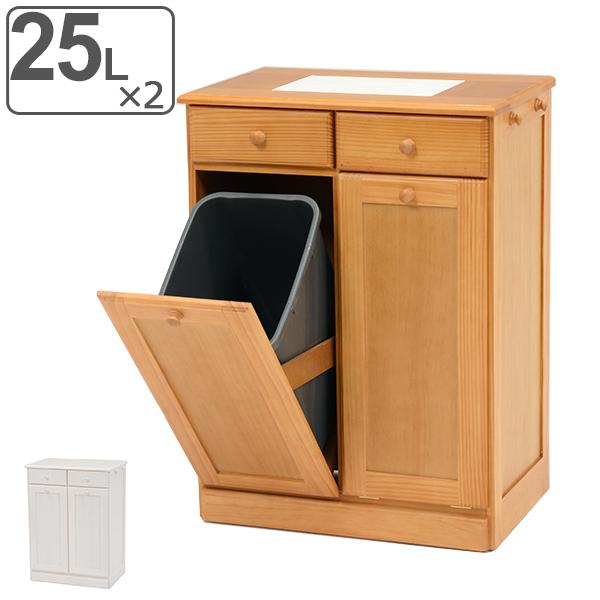 ゴミ箱 木製 25L 2分別 収納 引出付き おしゃれ ( 送料無料 ごみ箱 家具調 ダストボックス キッチンカウンター 分別ゴミ箱 分別ごみ箱 間仕切り キッチン ダストBOX くずかご テーブル 作業台 耐熱 引き出し 約 幅 60 )