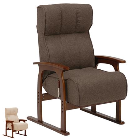 高座椅子 無段階リクライニング式 ポケットコイル 座面高調整機能付 ( 送料無料 イス リクライニングチェア 肘付き ソファ 一人掛け 座イス リラックスチェア ハイバック 一人用 )