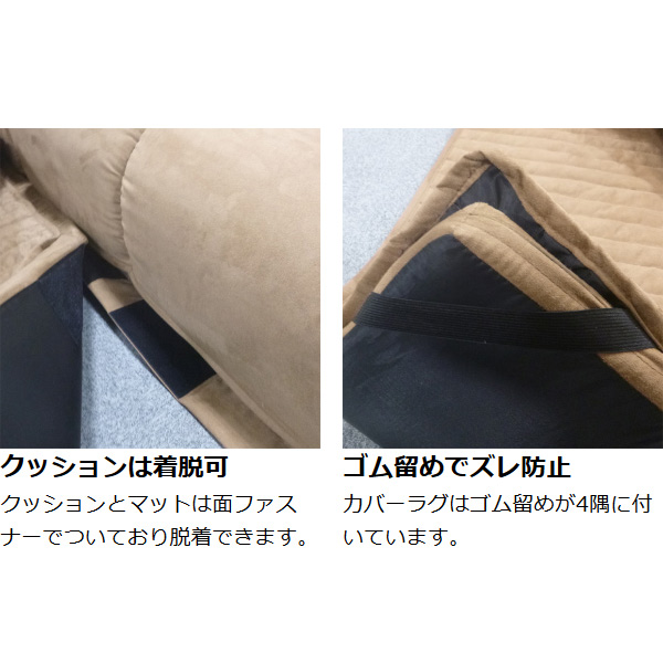 Corner cushion set w/1743 205x205cm low (corner sofa with cushions rug mat kotatsu mattress flour sofa L-shaped) P16Sep15